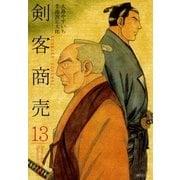 剣客商売 13(リイド社) [電子書籍]