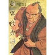 剣客商売 14(リイド社) [電子書籍]