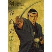 剣客商売 15(リイド社) [電子書籍]