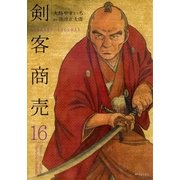 剣客商売 16(リイド社) [電子書籍]
