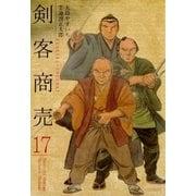 剣客商売 17(リイド社) [電子書籍]