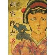 剣客商売 18(リイド社) [電子書籍]