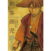 剣客商売 19(リイド社) [電子書籍]