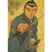 剣客商売 20(リイド社) [電子書籍]
