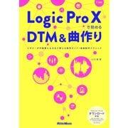 Logic Pro Xで始めるDTM&曲作り ビギナーが中級者になるまで使える操作ガイド+楽曲制作テクニック(リットーミュージック) [電子書籍]