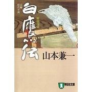 白鷹伝―戦国秘録(祥伝社文庫) [電子書籍]