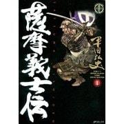 薩摩義士伝 1(リイド社) [電子書籍]