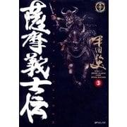 薩摩義士伝 3(リイド社) [電子書籍]