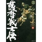 薩摩義士伝 4(リイド社) [電子書籍]