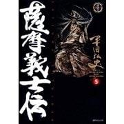 薩摩義士伝 5(リイド社) [電子書籍]