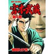 宮本武蔵 4(グループ・ゼロ) [電子書籍]
