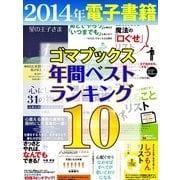 2014年ゴマブックス電子書籍年間ランキングベスト10(ゴマブックス ) [電子書籍]