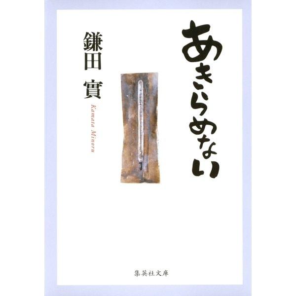 あきらめない(集英社文庫) [電子書籍]