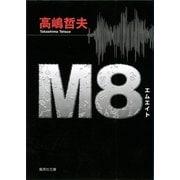 M8(エムエイト)(集英社文庫) [電子書籍]