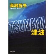 TSUNAMI 津波(集英社) [電子書籍]