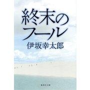 終末のフール(集英社文庫) [電子書籍]