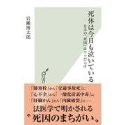死体は今日も泣いている―日本の「死因」はウソだらけ (光文社) [電子書籍]