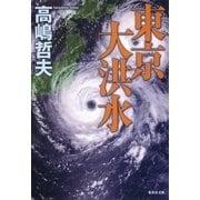 東京大洪水(集英社文庫) [電子書籍]