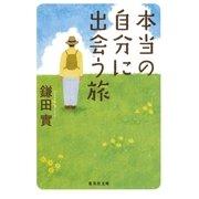 本当の自分に出会う旅(集英社文庫) [電子書籍]
