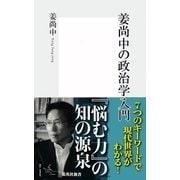 姜尚中の政治学入門(集英社新書) [電子書籍]