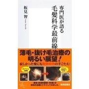 専門医が語る毛髪科学最前線(集英社新書) [電子書籍]