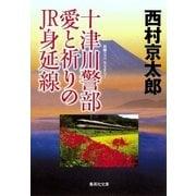 十津川警部 愛と祈りのJR身延線(集英社文庫) [電子書籍]