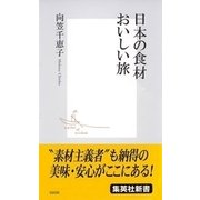 日本の食材おいしい旅(集英社新書) [電子書籍]
