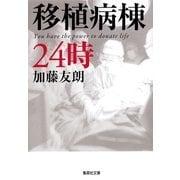 移植病棟24時(集英社文庫) [電子書籍]