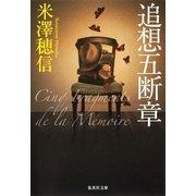 追想五断章(集英社文庫) [電子書籍]