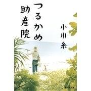 つるかめ助産院(集英社文庫) [電子書籍]