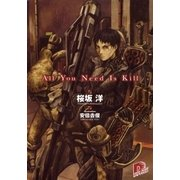 ALL YOU NEED IS KILL(集英社スーパーダッシュ文庫) [電子書籍]