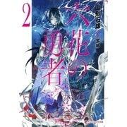 六花の勇者〈2〉 (集英社スーパーダッシュ文庫) [電子書籍]