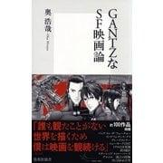 GANTZなSF映画論(集英社新書) [電子書籍]