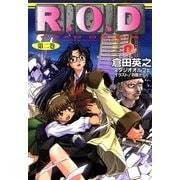R.O.D〈第2巻〉(集英社スーパーダッシュ文庫) [電子書籍]