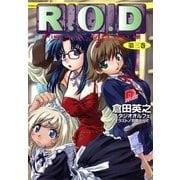 R.O.D〈第3巻〉(集英社スーパーダッシュ文庫) [電子書籍]