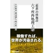 「最悪」の核施設 六ヶ所再処理工場(集英社新書) [電子書籍]