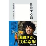 挑戦する脳(集英社新書) [電子書籍]