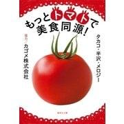 もっとトマトで美食同源!(集英社文庫) [電子書籍]