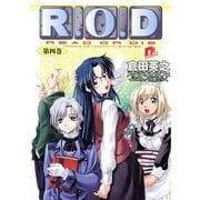 R.O.D〈第4巻〉(集英社スーパーダッシュ文庫) [電子書籍]