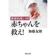 移植病棟24時 赤ちゃんを救え!(集英社文庫) [電子書籍]