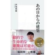 あの日からの建築(集英社新書) [電子書籍]