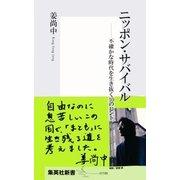 ニッポン・サバイバル―不確かな時代を生き抜く10のヒント(集英社新書) [電子書籍]