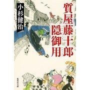 質屋藤十郎隠御用(集英社文庫) [電子書籍]
