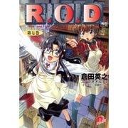 R.O.D〈第7巻〉(集英社スーパーダッシュ文庫) [電子書籍]