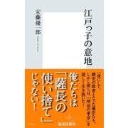 江戸っ子の意地(集英社新書) [電子書籍]