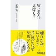 演じる心、見抜く目(集英社新書) [電子書籍]