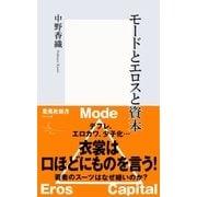 モードとエロスと資本(集英社新書) [電子書籍]