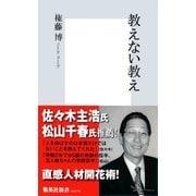 教えない教え(集英社新書) [電子書籍]