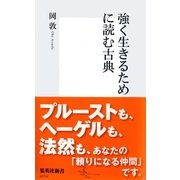 強く生きるために読む古典(集英社新書) [電子書籍]