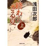 終わらざる夏〈上〉(集英社文庫) [電子書籍]